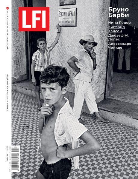 Журнал LFI. Годовая подписка